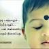 Tamil Amma Kavithai ~ Padithathil Pidithathu