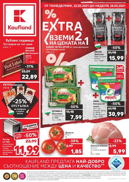 Kaufland брошури, промоции и топ оферти от 22-28.03 2021 👉 Вземи 2 на цената на 1