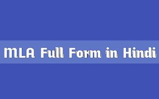 Full form OF MLA