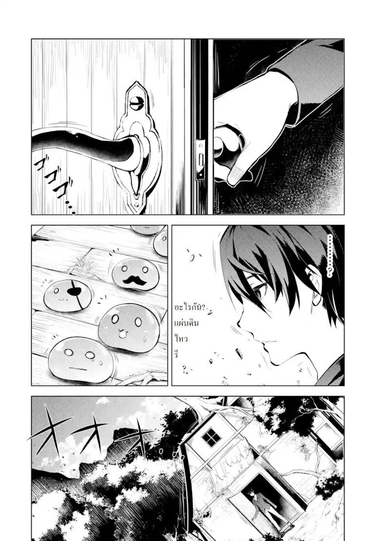 Tensei Kenja no Isekai Life - หน้า 21