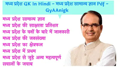 Madhya Pradesh Most Important GK In Hindi Pdf - GyAAnigk