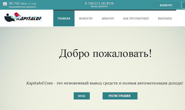 الربح الفورى من الموقع الروسى الرائع kapitalof