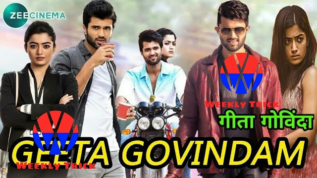 Geetha Govindam Hindi Dubbed Full Movie Leaked By Filmywap