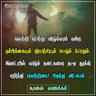 Tamil good morning Motivation Quote Image