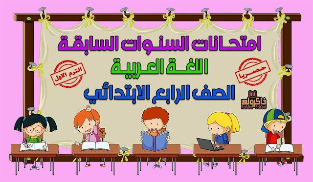 حصريا امتحانات السنوات السابقة في اللغة العربية للصف الرابع الابتدائي الترم الاول