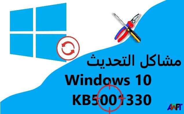تحديث Windows 10 KB5001330  يأتي مع مشكلات حرجة في النظام