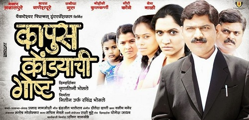 Poster Of Kapus Kondyachi Goshta 2015 Marathi 700MB pDVD x264 Free Download Watch Online Worldfree4u