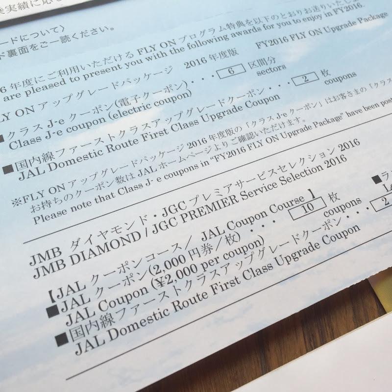 本日1月31日が申し込み期限<2017年度> JMBダイヤモンド・JGCプレミア サービスセレクション