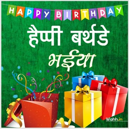 Birthday Wishes Texts Quotes for Brothers In Hindi