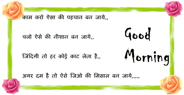 inspirational good morning quote in hindi