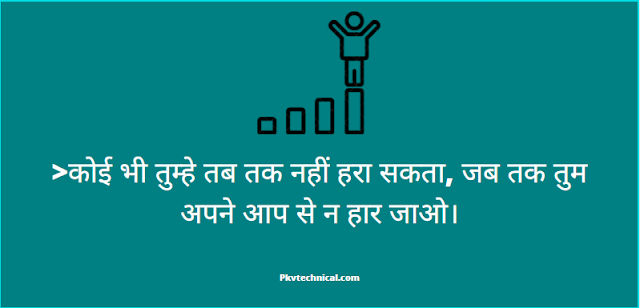 Top Motivational Hunter & Akhad Quotes in Hindi