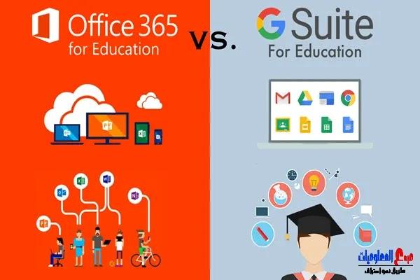 مقارنة بين Office 365 و G Suite ما هو الفرق بينهما وأيهما تختار بالنسبة لك؟