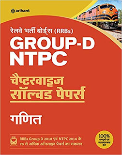 RRBs Group - D NTPC Chapterwise Solved Papers Ganit