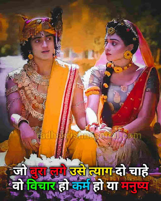 radha krishna love quotes images
