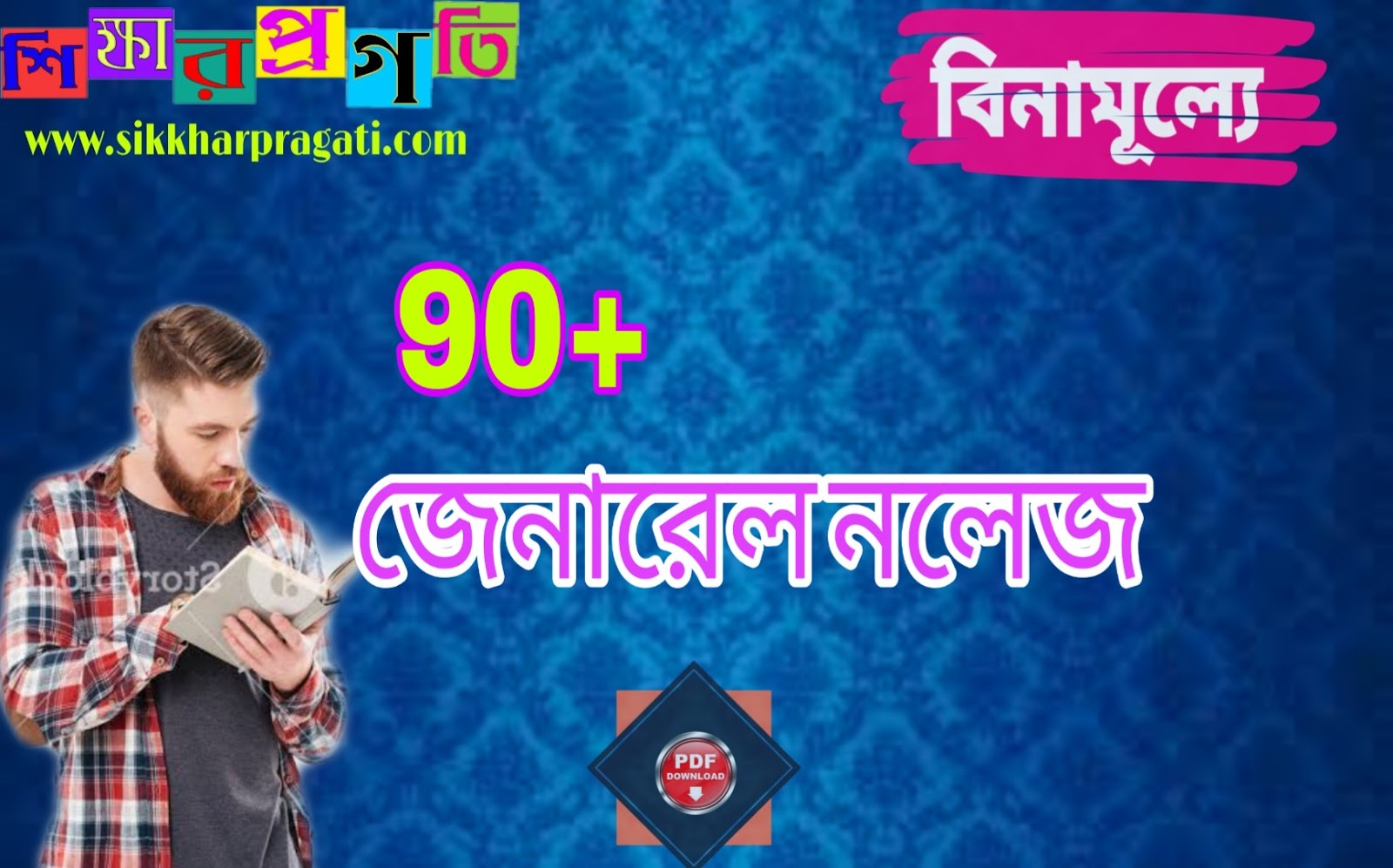 General knowledge in Bengali