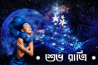 good night bengali images