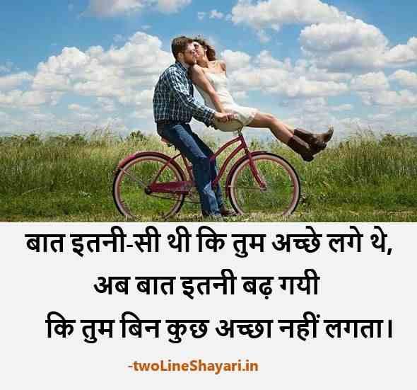 Love Couple shayari Pic, Love Couple shayari With Image Full Hd ,Love Couple shayari With Image