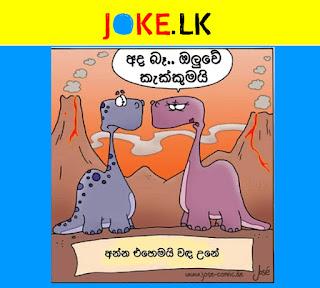 Amdan Jokes, Animal Jokes, Comics, Facebook Jokes, fb jokes, Funny Cartoons, Funny Science Jokes, Jokes, Love Jokes, Sinhala, Sinhala Funny Pictures, Women Funny Family Jokes - Sinhala