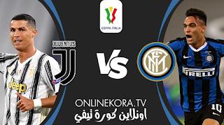 مشاهدة مباراة يوفنتوس وإنتر ميلان بث مباشر اليوم 02-02-2021 في كأس إيطاليا