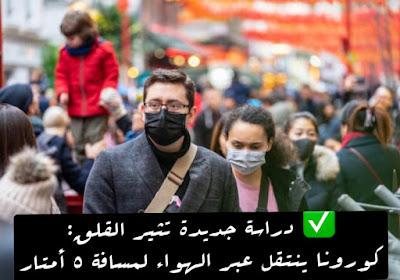 ✅ دراسة جديدة تثير القلق: كورونا ينتقل عبر الهواء لمسافة 5 أمتار- kids diseases