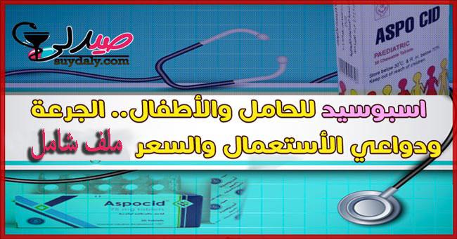 اسبوسيد 75 اقراص للمضغ تعرف دواعي الأستعمال للحامل والأطفال والكبار والسعر في 2019