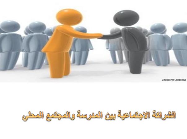 أ صباح الزهراني الشراكة المجتمعية الأسرية
