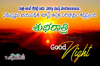 good-night-telugu-quotes-greetings-wishes-sms-messages-wallpapers