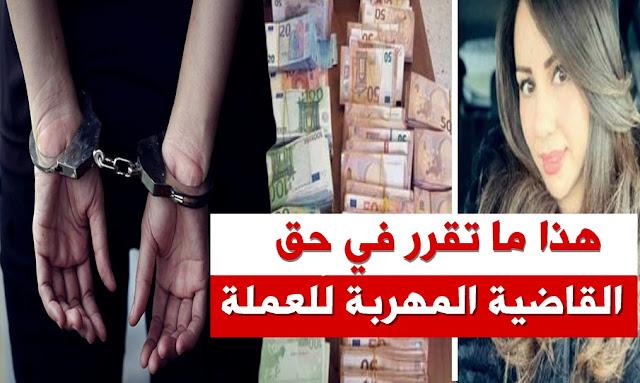 بطاقة إيداع بالسجن في حق القاضية إكرام مقداد - Ikram Mokded