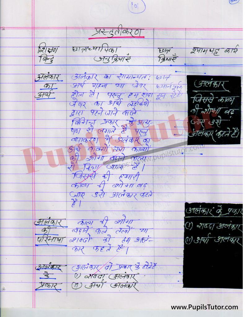 Hindi ki Mega Teaching Aur Real School Teaching and Practice Path Yojana on Alankar kaksha 6 se 12 tak  k liye