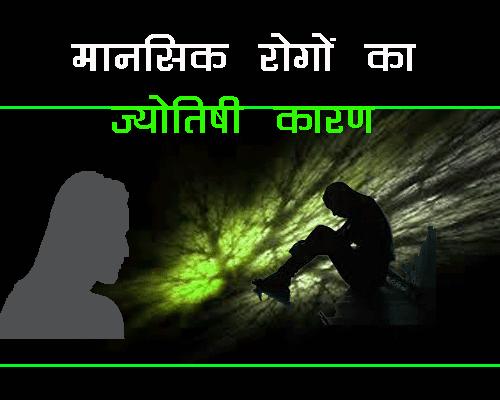 Mansik Rogo Ka Jyotish Karan