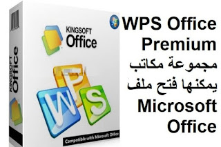 WPS Office Premium 11-2-897 مجموعة مكاتب يمكنها فتح ملف Microsoft Office