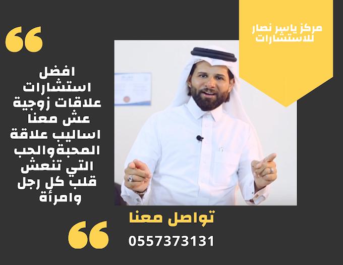 افصل مركز وعيادة استشارات علاقات زوجية بجدة للحجز لدى ياسر نصار 0557373131