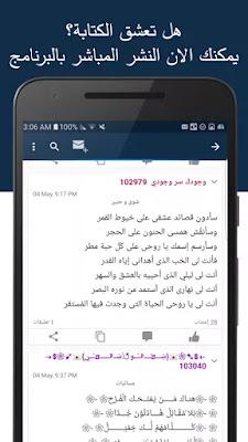 برنامج رسائل جاهزة للهاتف