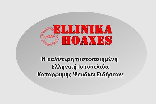Ελληνικά Hoaxes - Η σελίδα που καταρρίπτει τις ψευδείς ειδήσεις
