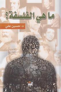 حمل كتاب ما هي الفلسفة ـ حسين علي