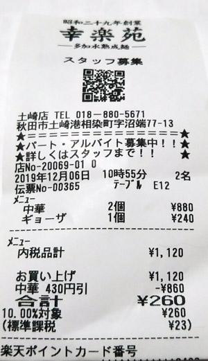 幸楽苑 土崎店 2019/12/6 飲食のレシート