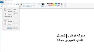 تحميل برنامج رسم هندسى عربى بسيط للكمبيوتر