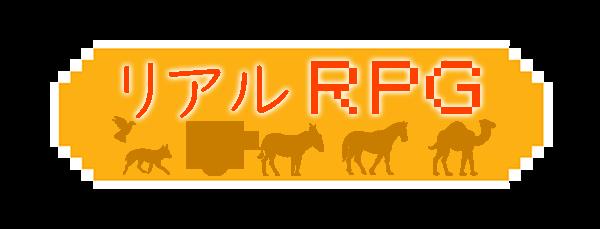 リアルRPG譚