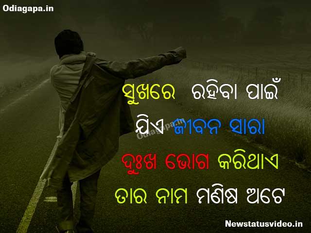 Happy Shayari in Odia