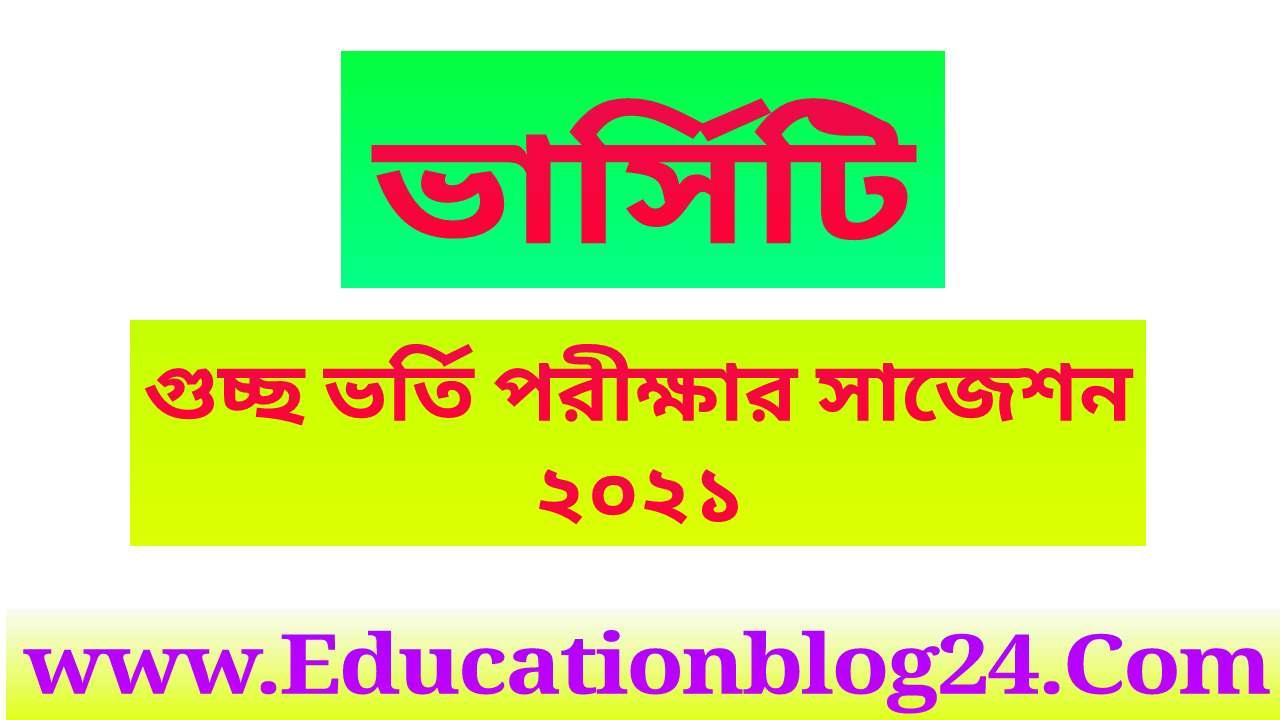 Varsity GST Exam Suggestion PDF Collection | ভার্সিটি গুচ্ছ ভর্তি পরীক্ষার সাজেশন ২০২১