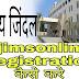 Aarogya Jindal पर New Registrations कैसे करे [ Ncjimsonline.com ]