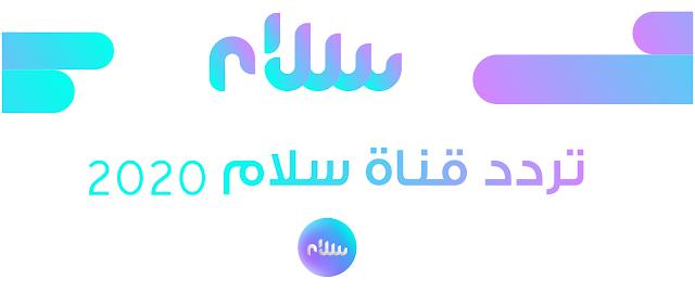 تردد قناة سلام 2020 علي النايل سات