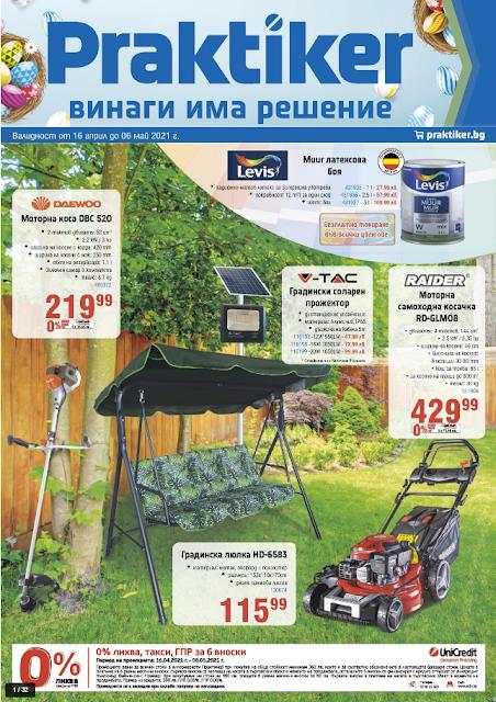 PRAKTIKER Каталог - Брошура и Онлайн Промоции от 16.04 - 06.05 2021 →  ТОП Пролетни ОФЕРТИ