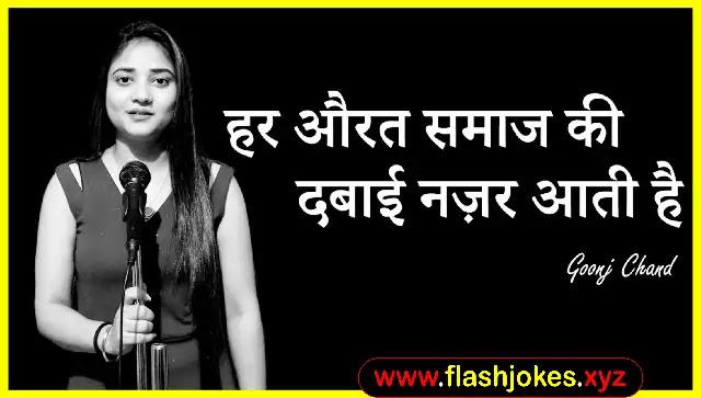 Har Aurat Samaj Ki Dabai Nazar Aati Hai | Goonj Chand | Poetry