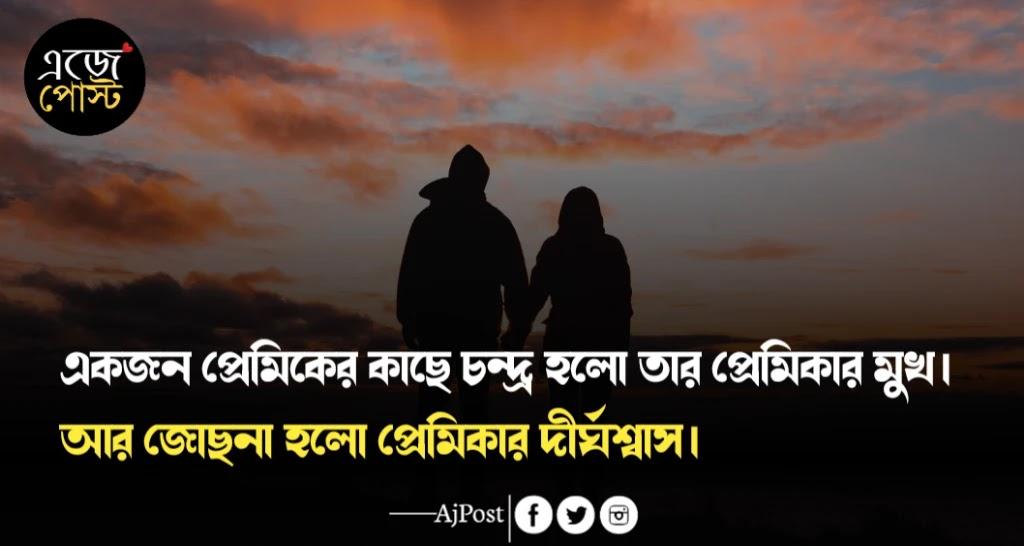 Bangla Romantic Status