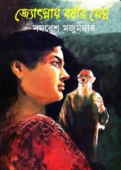Jotsnay Borshar Megh by Somoresh Majumder pdf