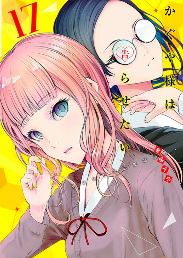 Kaguya-sama: Love is War manga #17