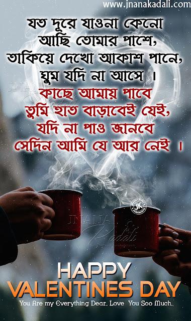 best bengali valentines day greetings, happy valentines day greetings in bengali, bengali love messages