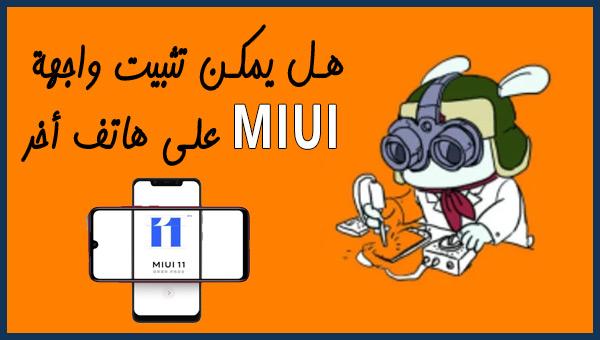 هل يمكن تثبيت واجهة MIUI الخاصة بشاومي على أي هاتف؟