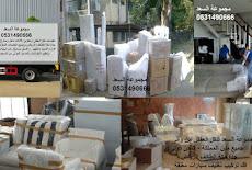 اهم الخدمات المنزلية المقدمة من مجموعة السعد لنقل العفش والشحن والدولى
